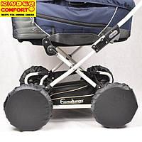 Чехлы на колёса коляски Kinder Comfort, 4 больших колеса