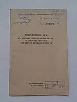 Дополнение № 1 к сборнику нормативных актов по импорту товаров для легкой промышленности