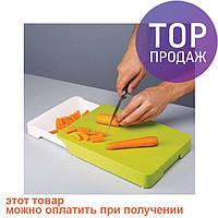 Кухонная доска с контейнером / товары для кухни