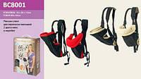 Рюкзак-слинг BC8001 (1166662) (40шт/2) 2 цвета (красн, беж), товар(48*24) в короб.26*10,5*36,5см