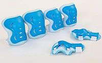 Защита детская наколенники, налокотники, перчатки  (р-р S, M, бело-голубой)