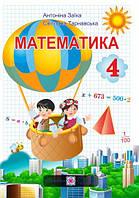 Підручник. Математика. 4 клас. Заїка А.