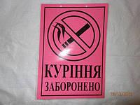 Табличка пластиковая А-4(21*30) курение запрещено (1 шт)
