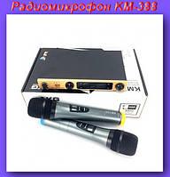Радиомикрофон AKG KM-388,Радиосистема AKG!Опт