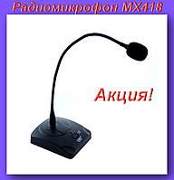 Радиомикрофон Shure MX418,Микрофон для конференций Shure!Акция