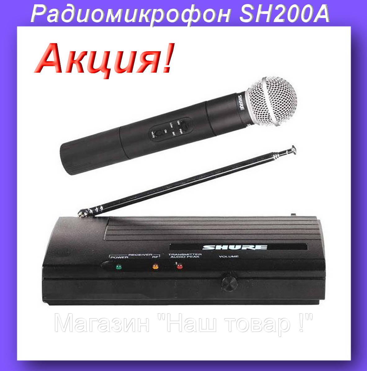 Радиомикрофон Shure SH200A,Радиосистема с ручным радиомикрофоном!Акция