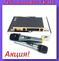 Радиомикрофон AKG KM-388,Радиосистема AKG!Акция