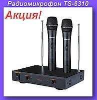 Радиомикрофон TS-6310,Беспроводная микрофонная система!Акция