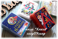 """Мыло """"Книга"""""""