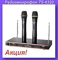 Радиомикрофон TS-6320,Беспроводная микрофонная система!Акция