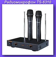 Радиомикрофон TS-6310,Беспроводная микрофонная система!Опт