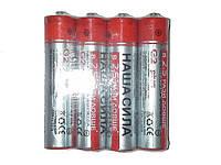 Батарейка Наша Сила (ААА R3) солевые (Б-4) (4 шт)