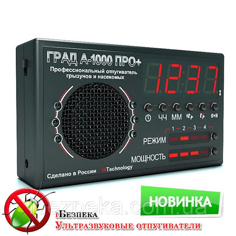 Отпугиватель грызунов град а-1000 про купить в днепропетровске купить в ростове отпугиватель торнадо