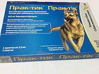 ПРАКТИК СПОТ ОН (1пипетка) для собак 22-50кг от блох, клещей.