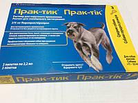 ПРАКТИК СПОТ ОН (1 пипетка) для собак 11 - 22кг от блох, клещей.