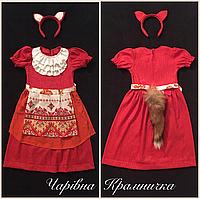 Карнавальный костюм Лисичка Лиса