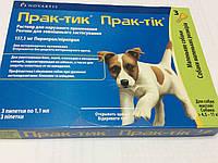 ПРАКТИК СПОТ ОН (1 пипетка) для собак 4,5 - 11кг от блох, клещей.
