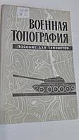 Военная топография. Пособие для танкистов А.Ермолаев
