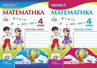 Математика. Робочий зошит. 4 клас. (ч.1 + ч.2). (До підруч. Заїка А.).