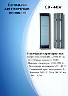 Светильник светодиодный СВ-44Вт