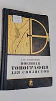 Военная топография для связистов А.Сиваков