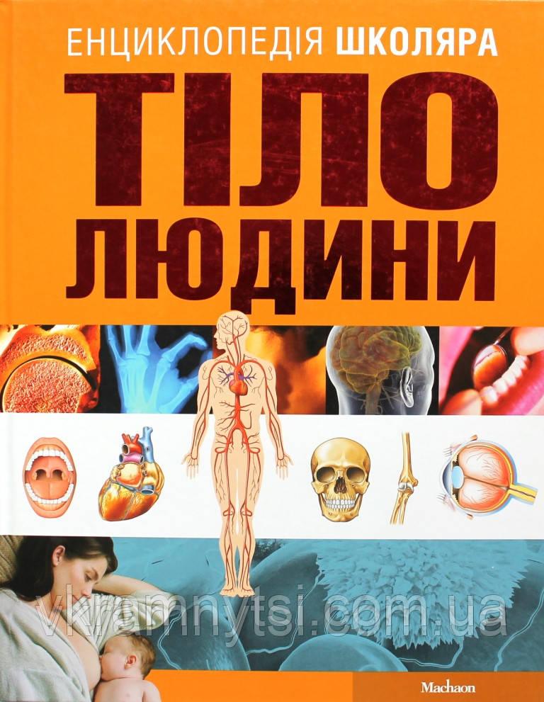 Тіло людини. Енциклопедія школяра