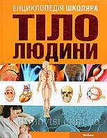 Тіло людини. Енциклопедія школяра, фото 1