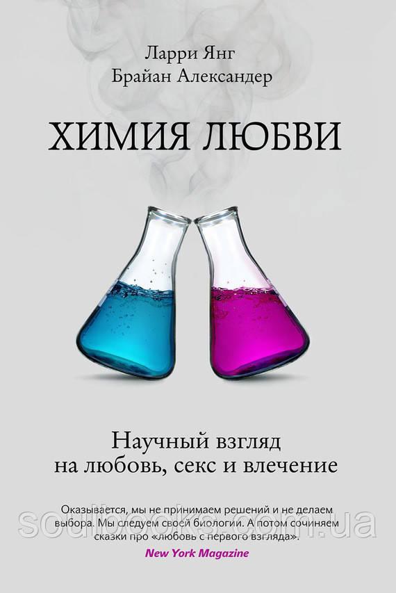 Химия любви. Научный взгляд на любовь, секс и влечение. Ларри Янг, Брайан Александер