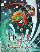 Ночь перед Рождеством. Автор: Гоголь Н. В., фото 1