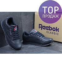 Женские кроссовки REEBOK, пресс кожа, темно синие / кроссовки для бега женские РИБОК, стильные