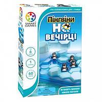 Настольная игра Smart Games Пингвины на вечеринке (SG 431 UKR)