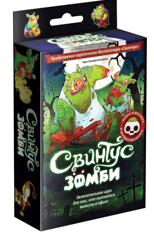 Настольная игра Свинтус Зомби TM Hobby World