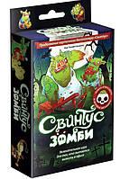 Настольная игра Свинтус Зомби TM Hobby World, фото 1