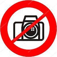 Фото и видео съемка запрещены