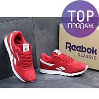 Женские кроссовки REEBOK, замша, красные с белым / беговые кроссовки женские РИБОК, стильные