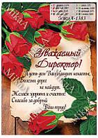 """Уважаемый Директор"" (рус.яз)"