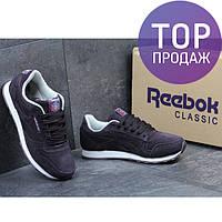 Женские кроссовки REEBOK, замшевые, темно фиолетовые / бег кроссовки женские РИБОК, удобные