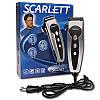 Scarlett SC-162 - машинка для стрижки волос