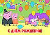 Печать съедобного фото для капкейков - А4 - Вафельная бумага - Свинка Пеппа №33