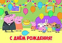 Печать съедобного фото для капкейков - А4 - Вафельная бумага - Свинка Пеппа №33, фото 1