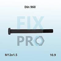Болт высокопрочный с мелкой и неполной резьбой DIN 960 М12х1.5 кл.пр.10.9