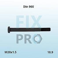 Болт высокопрочный с мелкой и неполной резьбой DIN 960 М20х1.5 кл.пр.10.9