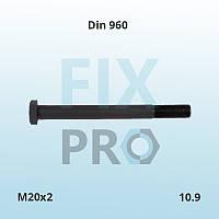 Болт высокопрочный с мелкой и неполной резьбой DIN 960 М20х2 кл.пр.10.9