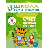 Книга Школа семи гномов 3-4 года Счет, форма, величина Мозаика-синтез 978-5-86775-169-2