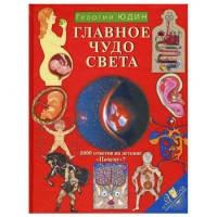 Книга Георгий Юдин Главное чудо света Интересная книга 978-5-9918-0070-9