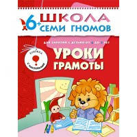 Книга Школа семи гномов 6-7 лет Уроки грамоты Мозаика-синтез 978-5-86775-202-6