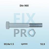 Болт высокопрочный с мелкой и неполной резьбой DIN 960 М24х1.5 кл.пр.10.9 цинк