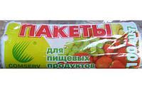 Фасовочный пакет рулон  №9 (26х35) (по 100шт)  для завтраков Комсерв (1 рул)