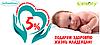 Подарим младенцам шанс на здоровую жизнь!