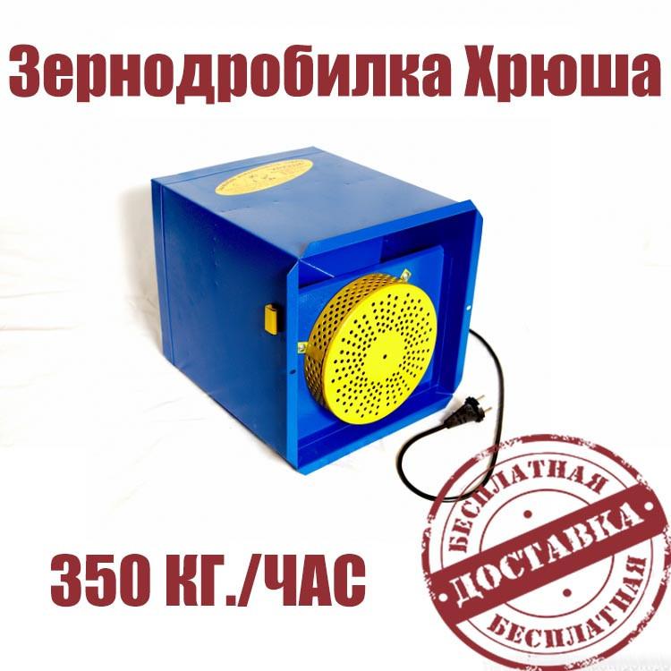 Дробилка зерна хрюша продажа шлюзовый затвор шу 15 в Красногорск